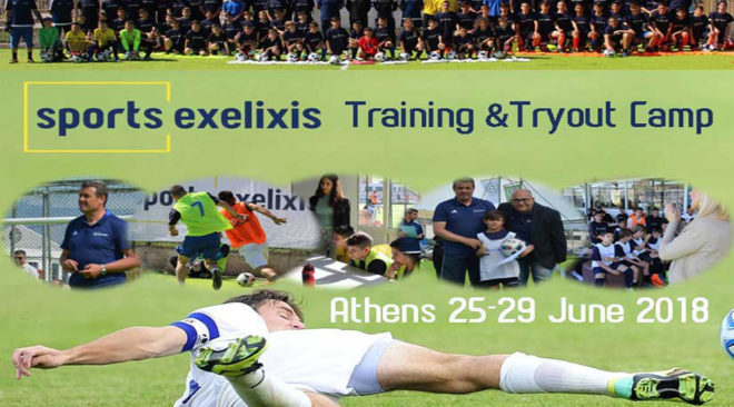 Sports Exelixis Training & Tryout Camp – Athens 25-29 June 2018